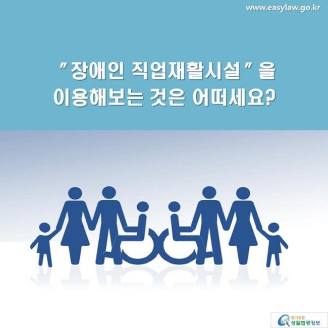 장애인 직업재활시설을 이용해보는 것은 어떠세요?